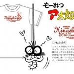 「とんねるずのみなさんのおかげでした」でノリさんが着ているTシャツが気になる!木梨サイクルで買える!
