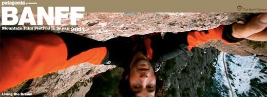 世界最高のアウトドア映画祭BANFF Mountain Film Festival in Japan 2011(バンフ・マウンテンフィルムフェスティバル)の映像がスゴイ!