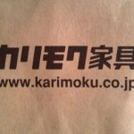 新横浜カリモク家具ショールームへ遊びに行って来ました。カリモク60フルラインナップが揃う、トレッサ横浜 feel.k(フィール・ケイ)と合わせておすすめ!