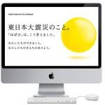 【読んでおきたい】ほぼ日の震災コンテンツ「東日本大震災のこと。」が、どれも身の丈に合う記事ばかりで、とても興味深い。