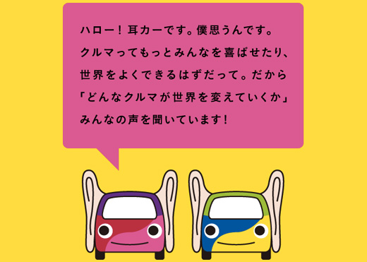 「どんなクルマが世界を変える?」を問いかける「耳car」にあなたならなんて答える?