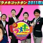 年末年始特番チェック!明日、12/27 テレビ東京の人気バラエティ番組『モヤモヤさま ぁ~ず2』『ゴッドタン』『ピラメキーノ』放送終了の『怒りオヤジ』が集結。『モヤモヤピラメキゴッドタン』が面白そう。