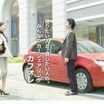 車を使っていない時に、車をレンタルして収入を得ることが出来る「個人間」カーシェ  アリング「CaFoRe(カフォレ)」