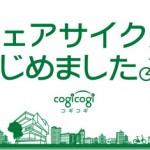 """渋谷パルコ・青山ベルコモンズなどで自転車を借りれるシェアサービスcogicogi!ミラノ""""Bikemi"""" 、パリ""""velib""""のようなレンタルバイクサービス!?"""