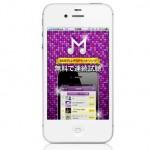 R35世代の青春時代ズッポシおすすめiPhoneアプリ「90年代ヒットソング聴き放題~Music Beam~」紹介。年代別でJ-POP連続試聴できるのがいいね!