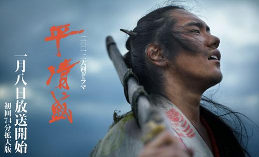 大河ドラマ 松山ケンイチ演じる「平清盛」は、今日1月8日20時からスタート!お忘れなく。