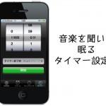 iPhoneを使いこなそう!音楽を聞きながら眠りにつきたい時の便利なタイマー設定!