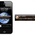 iPhoneの待ち受け画面に出てくるアラート(プッシュ通知機能)のアイコンをドラッグするとアプリが直接開けるんですね!〜iPhoneを使いこなそう!