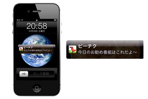 プッシュ 通知 iphone