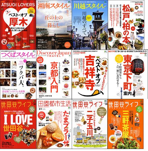 厚木出身の方、厚木市民の方必見!湘南スタイルなどで人気のエイ出版社から「ATSUGI LOVERS」が発売中!