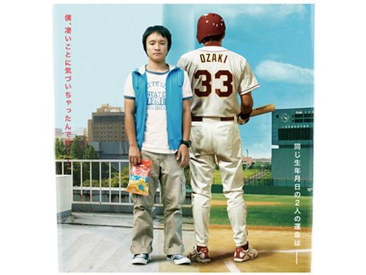 5月12日から全国公開される伊坂幸太郎原作の映画「ポテチ」、斉藤和義書き下ろしの主題歌「今夜、リンゴの木の下で」を予告映像でチェック!