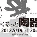 お気に入りの陶器を見つけよう!『第13回 藤野ぐるっと陶器市2012』5月19日(土)・20日(日)に開催!