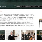 早い者勝ち!NHK「schola 坂本龍一 音楽の学校」の細野晴臣、高橋幸宏のYMO登場回動画ムービーがYoutubeにアップされています!