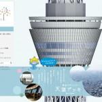 東京スカイツリーの世界一の高さを表現した公式ホームページが爽快!ソラカラちゃんが浮遊しながらナビゲートしてくれますヨ。