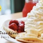 ハワイで大行列のパンケーキのお店Eggs'n Things(エッグスシングス)が2012年6月15日横浜にオープン!ホットケーキとの違い。。。