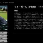 選球眼=投手に多くの球を投げさせる技術=先発交代後に中継ぎから点をとる…というセイバーメトリクスが興味深い映画「マネーボール」iTunesレンタル。