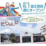 登山道具のネットレンタル「そらのした」が、河口湖インターに出店!アウトドアビギナーも手ぶらで富士山登山に挑戦できる!?
