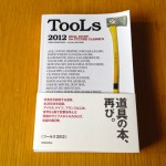 """道具の本「ツールズ2012 """"Tools 2012""""」購入。ロングライフデザインなど衣食住を創造する365アイテムのライフスタイルカタログがオモシロイ!"""