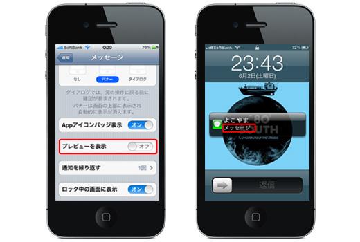 iPhoneを使いこなそう!ロック画面に表示されるメールやMMSのメッセージを非表示にする方法