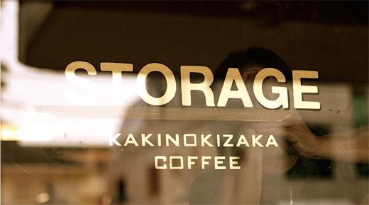 今、行ってみたいお店!先日、目黒区柿の木坂(駒沢通り沿い)にオープンした清水圭さんのお店「STORAGE」