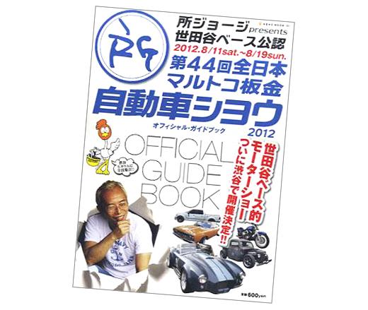 第44回全日本マルトコ板金自動車シヨウ2012オフィシャル・ガイドブックを買うと入場料が200円引きに、2人なら400円引きに!