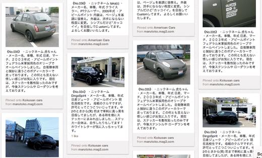 所さんが手がけたカスタムカーが見られる、『第44回全日本マルトコ板金自動車ショウ2012 お盆ダヨ!全員集合!!』が8月11日(土)~渋谷ヒカリエで開催!