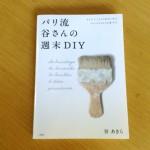 賃貸住宅で出来るDIYを紹介した「パリ流谷さんの週末DIY」読了。著者はフレンチスタイル雑貨家具店オルネドフォイユ、アンスピラシオン、ボワズリー店主。