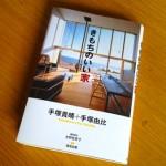 建築家手塚夫妻の建築住宅が紹介された書籍「きもちのいい家」読了。縁側の家、鎌倉山の家、腰越のメガホンハウス、屋根の家、熱海のステップハウス、軒の家、のこぎり屋根の家、空を捕まえる家、隅切りの家。