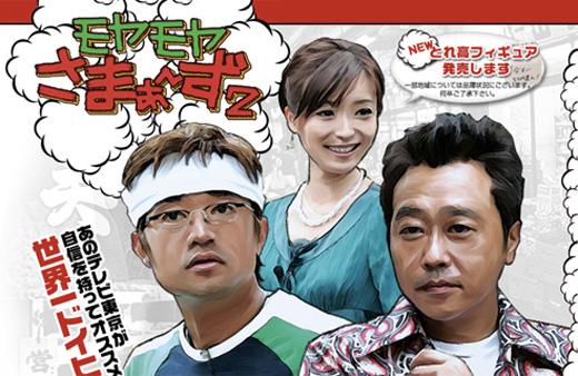 散歩番組好きにおすすめ、「有吉くんの正直さんぽ」がおもしろい!今日8/18は、瑛太が登場!!散歩番組まとめ。