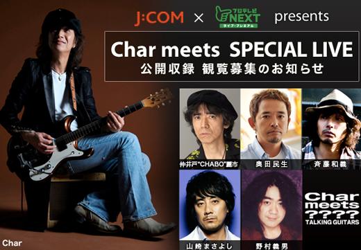 Charがギタリストと対談する番組『Char meets』の収録ライブの観覧者募集中!ゲストはチャボ、奥田民生、斉藤和義、山崎まさよし、野村義男
