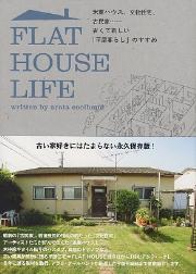 神奈川県の中央林間にある、米軍ハウスを利用した「FLAT HOUSE cafe」に行ってきました。9/30(日)FLAT-ichi開催!!