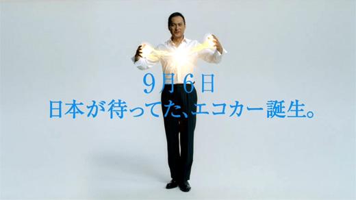 気になるCM、渡辺謙さんの「日本が待ってた、エコカー」って?