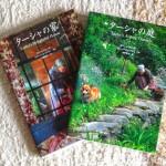 庭づくりのヒントになりそう!イングリッシュ・ガーデン(イギリス式庭園)写真集「ターシャの家」「ターシャの庭」購入。