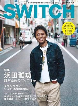 11月20日発売の『SWITCH』2012年12月号に奥田民生が書き下ろした浜田雅功のオリジナル楽曲「ラブレター」を収録したCDが封入されるそうです。