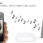 iTunesのミュージックを家のどこにいても聞けるようにwifiルーターとスピーカーをつなげてみました。MacからもiPhoneからも!