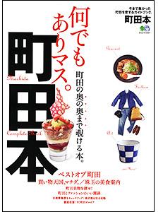明日1月20日(日)のモヤモヤさまぁ~ず2は、東京都町田市周辺!町田好きは要チェック!