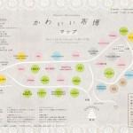 布をテーマにした手紙社「かわいい布博」が明日まで、東京町田駅徒歩1分の町田パリオで開催中!