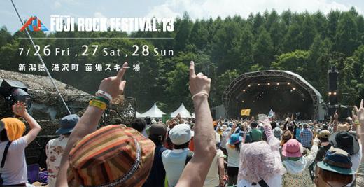 今年のフジロック【FUJI ROCK FESTIVAL '13】は、奥田民生が出演!さらに、ビョークも!これは、行ったほうがいいよね?