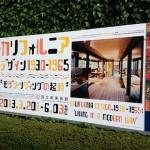 国立新美術館で開催されている「カリフォルニア・デザイン 1930-1965 モダン・リヴィングの起源」に行って来ました。