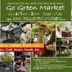 調布で2013年6月1日(土)、2日(日)「GO GREEN MARKET」が開催されます。アンティーク、古道具、雑貨、ガーデニング、インテリア、植物が好きな人は、要チェック!