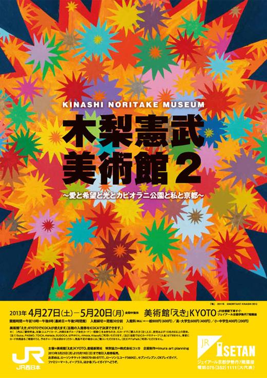 とんねるず『ノリさん』の個展「木梨憲武美術館2」が京都で5月20日(月) まで開催中!ノリさんの絵を見るとなぜか、絵が描きたくなる!