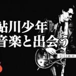 野村義男が司会を務めるギターセッション&トーク番組、野村ギター商会が面白い!始めてロックを聞いたときの衝撃が今でも色あせず続いているのが感動的です。