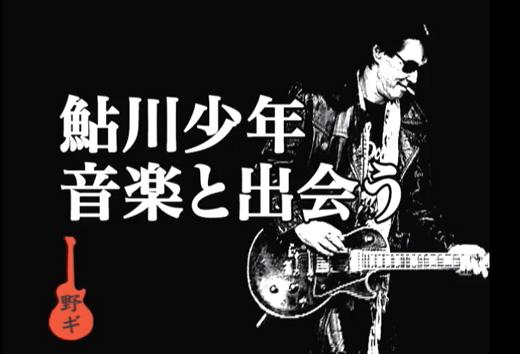 野村義男が司会を務めるギターセッション&トーク番組、野村ギター商会が面白い!