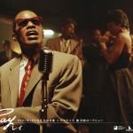 ジャズ、ブルース、R&B好きな人は必見!レイ・チャールズの伝記映画「Ray/レイ」良かったです。