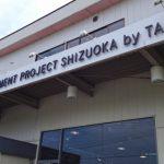 静岡のD&DEPARTMENT PROJECTに行ってきた。デザイナー・ナガオカケンメイが展開するロングライフデザインのセレクトショップ。