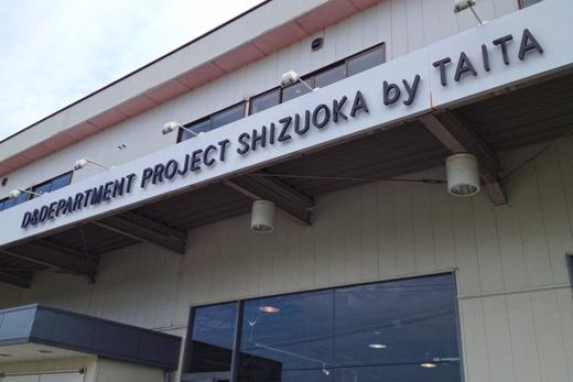 danddepartment_shizuoka