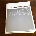 心理学的側面からのデザインアプローチ事例満載書籍「インタフェースデザインの心理学〜ウェブやアプリに新たな視点をもたらす100の指針」読了。
