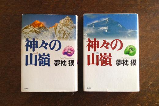 無骨な登山家のエベレスト冬季無酸素単独登頂を描く夢枕獏の名作「神々の山嶺(いただき)」読了。氷壁とか植村直己とか好きな人におすすめ。