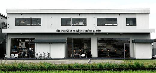 shizuoka_shop_main