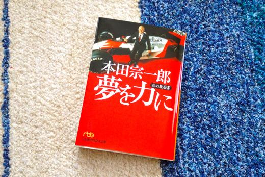 ホンダ創業者の「日経新聞 私の履歴書」を中心に編集された書籍「本田宗一郎〜夢を力に」読了。自動車メーカー最後発からの成功物語が痛快。